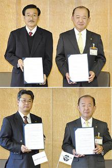 遠藤市長(右)と協定を結ぶ大木代表(上写真左)と小室所長