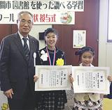 右からあいさん、夏帆さん、金子槇之輔教育長