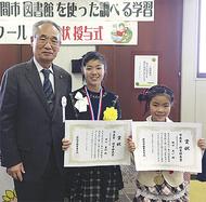 田口さん姉妹に市長賞