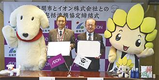 右からざまりん、遠藤市長、村上取締役会長、ハッピーワオン