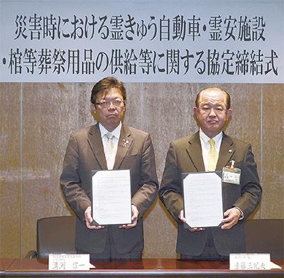 遠藤市長(右)と溝渕代表取締役
