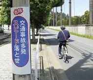 自転車事故減へ前進