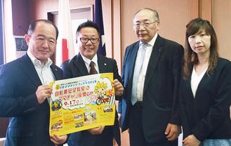 ポスターを手にする遠藤三紀夫市長(左)と今井均会長