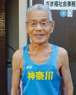 御年85歳、3Km走に挑戦