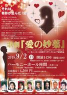 歌劇「愛の妙薬」