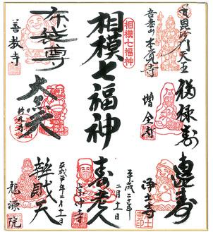 「七福神御朱印色紙」(写真は過去のもの)=座間市観光協会提供