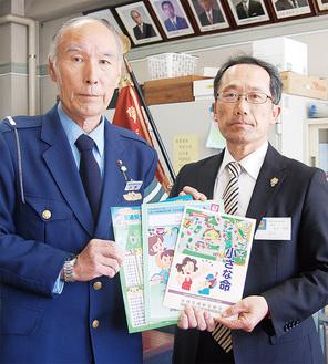 リーフレットをもつ片野恒幸座間交通安全協会会長と金子憲勝相武台東小校長