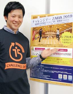 チャレンジデー参加を呼び掛ける市職員(着用しているのはオープニングイベントでもらえるTシャツ)