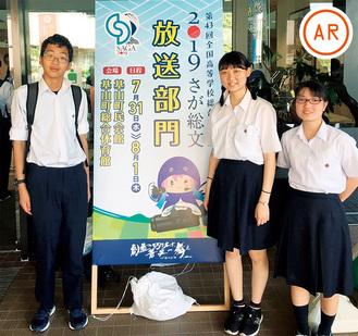 織田さん(中央)と若林さん(右)と入部後自分の作品を制作しながら2人を手伝った2年生の小松和司くん。(提供写真)ARで2人の作品を途中まで視聴することができる