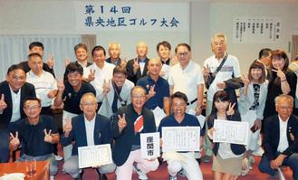 2連覇を喜ぶ座間ゴルフ協会メンバーたち(提供写真)