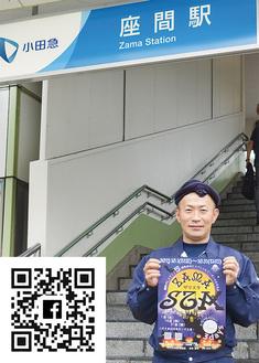 実行委員長を務める渋谷さん。自身は「シブヤ設備工業」の代表。お客目線でイベントの運営を盛り立てる