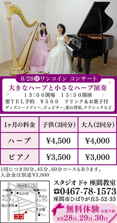 ハープ・ピアノ座間教室