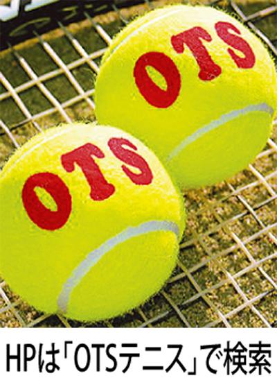 テニス得情報