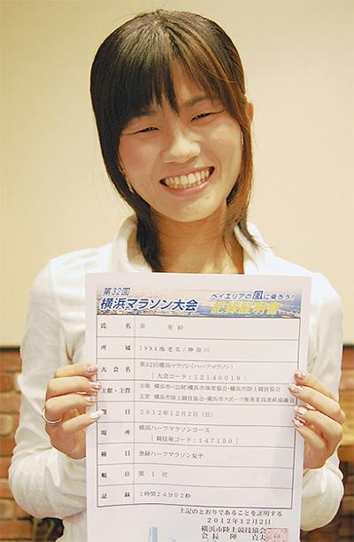 横浜マラソンで初優勝