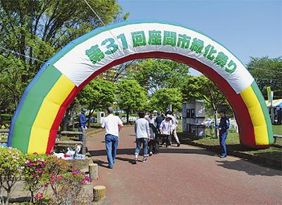 29日に緑の祭典