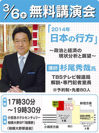 日本経済と政治の行方を知る
