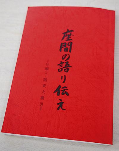 先人たちの関東大震災