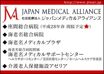 「JMA」と「座間総合病院」の役割について