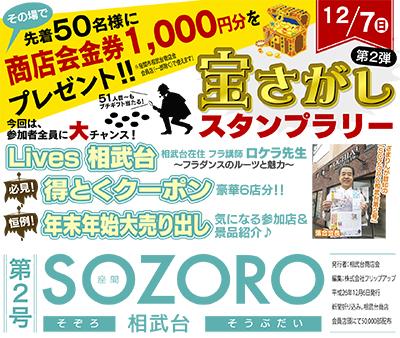「SOZORO(そぞろ)相武台」第2号