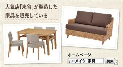 家具のネット販売に着手