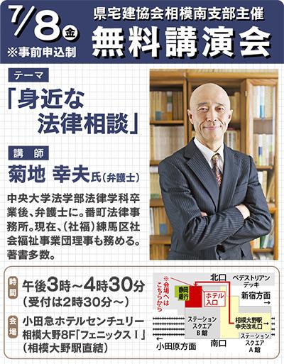 「行列」の弁護士・菊地幸夫氏が語る
