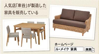 上質で安価な家具、勢揃い