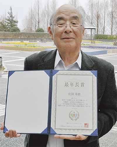 岩田寿郎さんが最年長賞