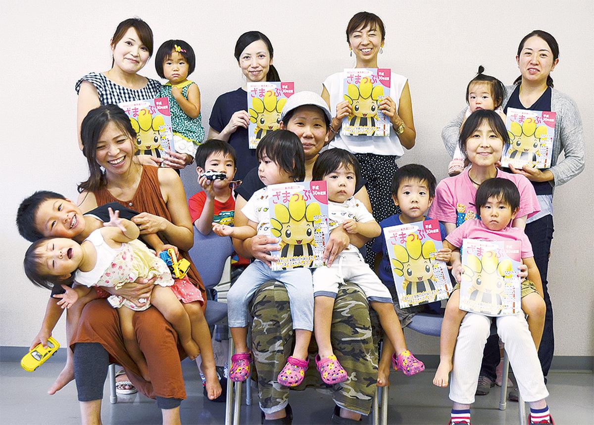 子育てマップ「ざまっぷ」の編集委員と子どもたち