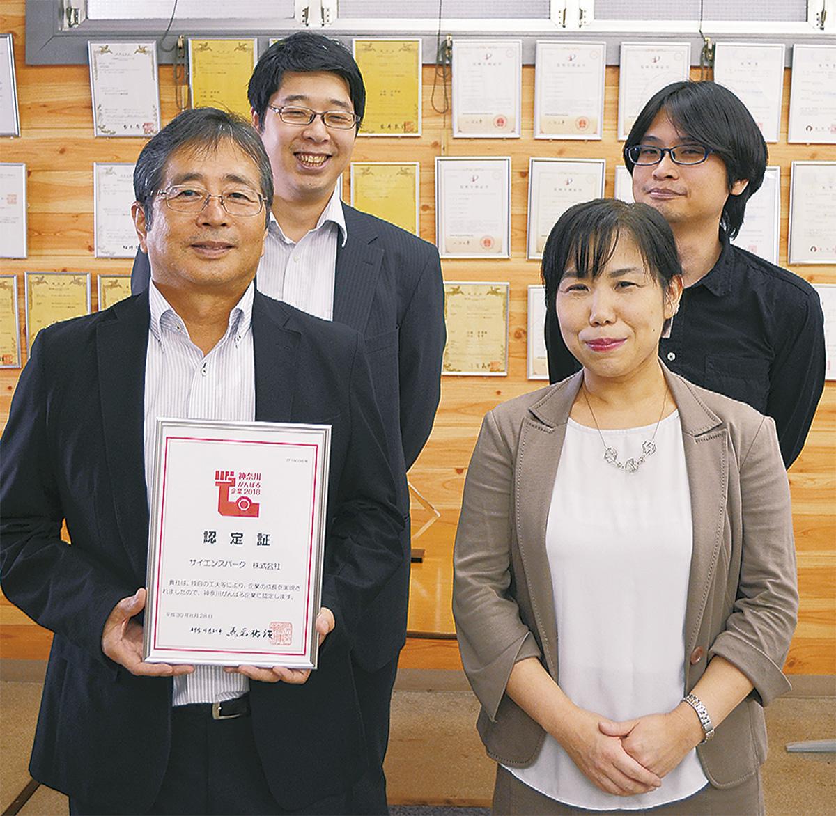 サイエンスパークの小路幸市郎代表取締役(前列左)と社員
