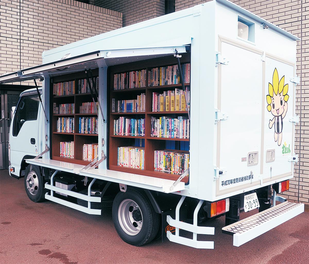 新移動図書車両を導入