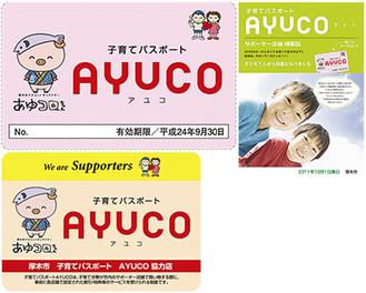 ●右上から順番に、会員に配られる加盟店舗マップつきの情報誌、新会員カードの「AYUCO」、協賛店舗に貼られるステッカー