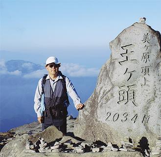 長野県の美ヶ原・王ヶ頭の山頂で写真に収まる伊倉さん