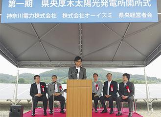 式典で挨拶する大泉社長(中央)