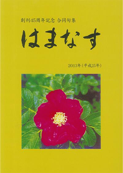 はまなすの花が表紙を飾る