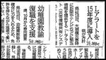 9月19日の神奈川新聞に掲載されました