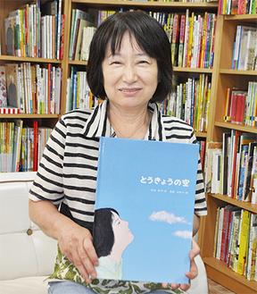 母親の戦争体験をまとめた絵本を持つ幸田さん
