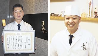 「薫風」総料理長の藪下武司さん(左)、「旬の郷」料理長の矢野賢造さん(右)