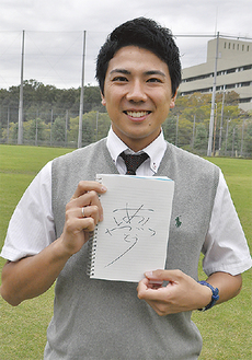 部員たちに語った「ありがとう」の字で書いた「夢」を見せる石井監督