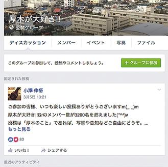 フェイスブック「厚木が大好き!!」のトップページ