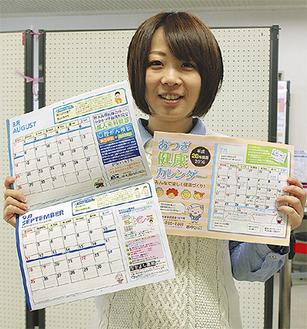 カレンダーをもつ市職員