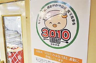 3010運動のポスター