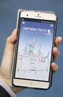 """""""つながる大山""""観光アプリ"""
