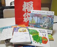 子どもに「本の福袋」