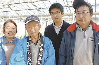 (左から)三香枝さん、義治さん、孫の祐輝さん、浩一さん