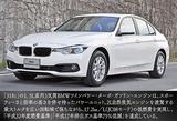BMW「318i」が349万円〜