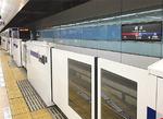市営地下鉄・横浜駅のホームドア
