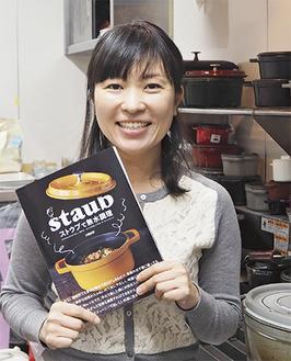 発売と同時に人気となった著書を手に笑顔の大橋由香さん