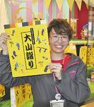 「大山詣り」のオリジナル紙袋も完成。「伊勢原観光を楽しんだ後は、駅ナカクルリンハウスにもぜひお立ち寄りください」と話す。