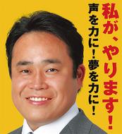 『予算委員会 副委員長』『経済・産業対策特別委員会 副委員長』に就任!