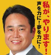 神奈川県総合計画審議会委員 就任